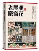 老屋顏與鐵窗花:被遺忘的「台灣元素」——承載台灣傳統文化、世代歷...【城邦讀書花園】