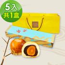 樂活e棧-中秋月餅-烏豆沙蛋黃酥禮盒1盒...