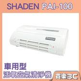SHADEN 車用型活氧 空氣清淨機 (PAI-100) - 白色,車用居家兩用,24期0利率