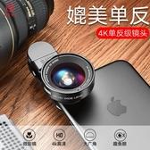 廣角鏡頭 手機鏡頭廣角魚眼微距e直播補光燈攝像頭蘋果通用單反拍照附加鏡8X自拍神器 爾碩 雙11