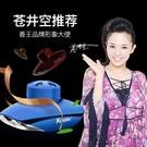 【清簡嚴選】香王汽車香水車載香水擺件車上座式汽車香水座香氣持久淡香除異味