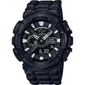 【台南 時代鐘錶 CASIO】卡西歐 G-SHOCK 宏崑公司貨 GA-110BT-1A 皮革質感系列雙顯運動錶