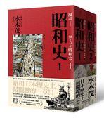 愛藏版漫畫昭和史(1-2)
