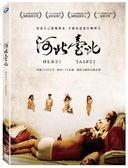 【停看聽音響唱片】【BD】河北臺北BD+DVD限量珍藏版