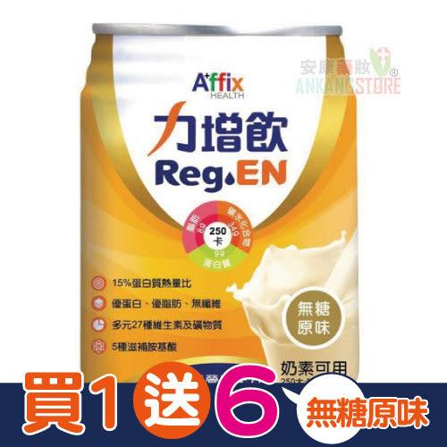 『加贈6瓶』【力增飲】多元營養配方-無糖原味237ml*24罐/箱