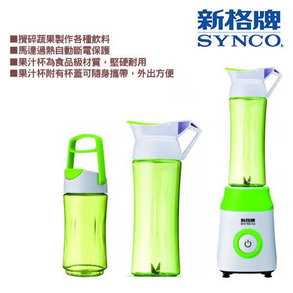 【艾來家電】 【分期0利率+免運】新格隨身杯果汁機 SJM-2520