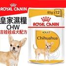 📣此商品48小時內快速出貨🚀》BHNW 法國新皇家《吉娃娃犬專用濕糧CHW》85G