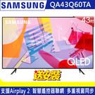 《送壁掛架及安裝&HDMI線》Samsung三星 43吋43Q60TA QLED 4K量子聯網電視(QA43Q60TAWXZW)
