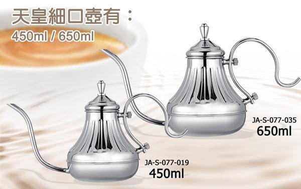 ★日本寶馬★天皇細口壺650ml JA-S-077-035