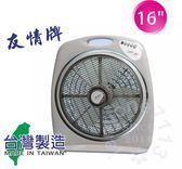 友情牌(16吋)手提涼風箱型扇 KB-1681 【全館刷卡分期+免運費】