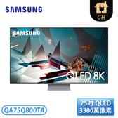 [SAMSUNG 三星]75吋 8K QLED Smart TV液晶電視 QA75Q800TAWXZW / QA75Q800TA【登錄贈 A71 5G 或 Soundbar Q60T】