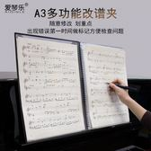 愛琴樂A3樂譜夾展開式鋼琴曲譜夾子可改譜琴譜夾護眼黑色大文件夾