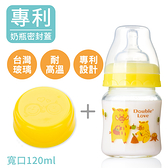 豬年新款 Double Love玻璃奶瓶120ml寬口奶瓶+奶嘴組+密封蓋(母乳儲存瓶)【EA0060】銜接AVENT吸乳器