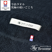 【Broome】karoyaka今治毛巾被(經典黑) 鈴木太太