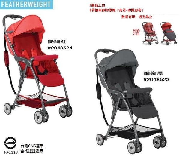 【優兒房】GRACO 超輕量型單向嬰幼兒手推車 羽量級 FEATHERWEIGHT 贈 原廠雨罩+防風腳套