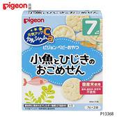 貝親 Pigeon 小魚洋栖菜仙貝/餅乾