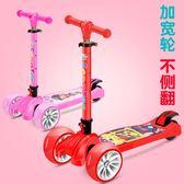 兒童滑板車三輪四輪閃光2-3-6歲寶寶小孩折疊踏板車滑滑車溜溜車 居享優品