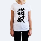 貓奴#2 中文日文女短袖T恤-2色 貓狗犬動物毛小孩中文漢字 成人Gildan亞洲版型