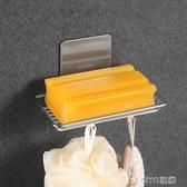 南北向免打孔304不銹鋼肥皂架衛生間大號洗衣皂架浴室壁掛香皂盒 CIYO黛雅