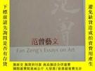 全新書博民逛書店範曾藝文Y19139 範曾 南開大學出版社 ISBN:97873