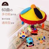 【免運】床鈴嬰兒玩具毛絨布藝床鈴音樂旋轉寶寶搖鈴新生兒床頭鈴床掛鈴禮盒裝