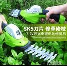 割草機剪草機電動小型家用充電式多功能除草機綠籬修枝剪機【全館免運】