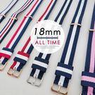 【完全計時】錶帶館│18mm 條紋 帆布...