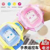 兒童手錶 抖音同款手錶遙控車迷你遙控小汽車手錶兒童玩具髮帶汽車男女孩 2色