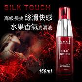 情趣用品 潤滑油 熱銷推薦 SILK TOUCH 高級長效絲滑快感水果香氣水溶性潤滑液 150ml