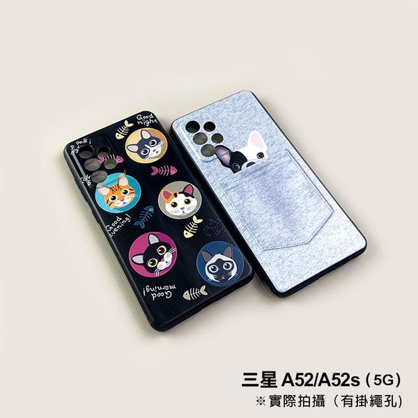三星 A52/A52s 5G 3D浮雕彩繪手機殼 保護殼 保護套 防摔殼 貼皮造型