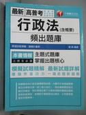 【書寶二手書T8/進修考試_XBI】行政法(含概要)頻出題庫[高普考、地方特考、各類特考]_劉政