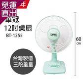 華冠 MIT台灣製造 12吋桌扇/電風扇BT-1255【免運直出】