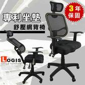 *邏爵* 優選# 242 專利坐墊舒壓網背椅 辦公/ 電腦椅 專利立體坐墊 3年保固 免組裝!!