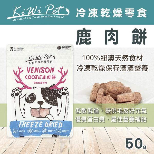 【毛麻吉寵物舖】KIWIPET 天然零食 狗狗冷凍乾燥系列 鹿肉餅 50g 寵物零食/狗零食