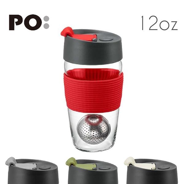 【PO:Selected】丹麥磁吸濾球魔力杯12oz (共4色)