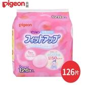 貝親 PIGEON 舒適型防溢乳墊126片裝 日本製 1018875 好娃娃
