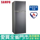 SAMPO聲寶250L雙門變頻冰箱SR-...