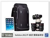 Tenba Solstice 極至 20升 極至 雙肩後背包 相機包 攝影包 黑色