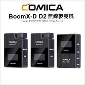 COMICA 科嘜 BoomX-D D2 微型無線麥克風 1對2 2.4G 採訪 直播 開年公司貨【可刷卡】薪創