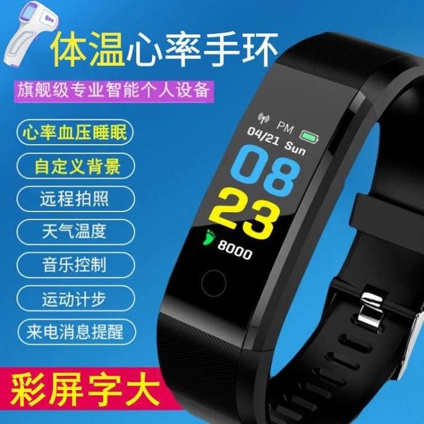 體溫血壓心率彩屏智慧運動天氣拍照音樂控制睡眠鬧鐘計步手環手表 快速出貨