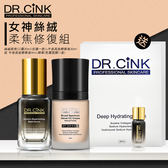 DR.CINK達特聖克 女神絲絨柔焦修復組【新高橋藥妝】CC霜+小黑+迷你黑+面膜