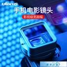 手機廣角鏡頭 Ulanzi 升級版1.33XT手機電影鏡頭蘋果廣角變形寬熒幕專業拍攝漫步 免運