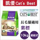 CAT'S BEST 凱優[紫標凝結木屑砂,10kg](單包)