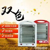 小太陽取暖器家用電暖器電暖爐辦公暖風機小型暖腳爐浴室電暖扇·蒂小屋