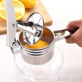 手壓榨汁機手動不銹鋼甘蔗果汁簡易便攜式家用水果擠壓器 『蜜桃時尚』