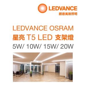 【歐司朗OSRAM】星亮 LED 層板燈T5 5W1尺自然光(4入組)自然光