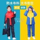 快速出貨中大童學生加大雨衣雨褲兩件套兒童時尚拼色大書包位雨披防水