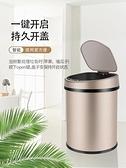 智慧感應式垃圾桶全自動創意家用廚房客廳臥室創意塑料充電垃圾筒 NMS 樂活生活館