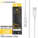【犀牛盾】iPhone 充電線 Lightning to USB-C 傳輸線 充電設備 / 1公尺