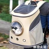 佩貝樂貓咪太空包貓背包寵物狗出行外出雙肩包狗狗貓貓便攜艙書包『摩登大道』